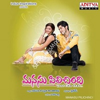 Manasu Pilichindi Movie poster