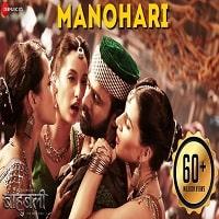 Manohari Poster