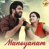 Manoyanam Poster