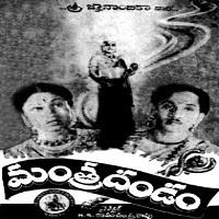 Mantra Dandam Poster 1951