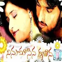Ninuchusina Kshanana Naa Songs
