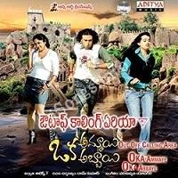 Out of Calling Area Oka Ammai Oka Abbai poster