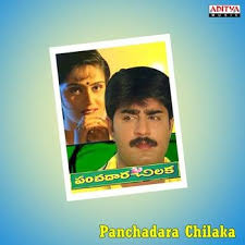 Panchadara Chilaka naa songs