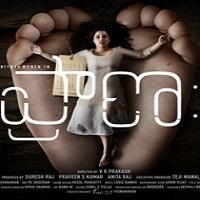 Praana Movie Poster 2020