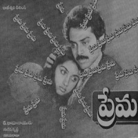 Prema poster 1989