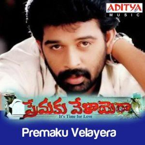 Premaku Velayara naa songs
