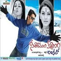 Seeta Ramula Kalyanam poster