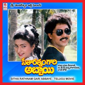Seetharatnam Gari Abbayi naa songs