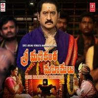 Sree Manikanta Mahemalu Movie poster