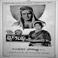 Tyagayya Songs Download