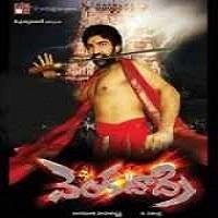 Venkatadri Movie Poster