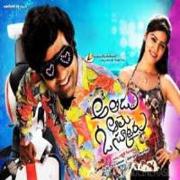 Athadu Aame O Scooter Naa Songs Download
