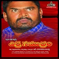 Erra Samudram Naa Songs Download