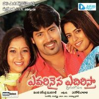 Evarinaina Eduristha Naa Songs Download