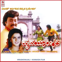 Hrudayanjali Ar Rahman Movie