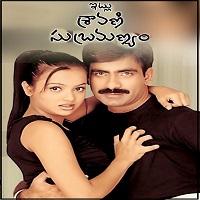 Itlu Sravani Subramanyam Naa Songs Download