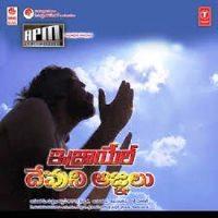 Izrel Devuni Aagnalu Naa Songs Download