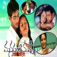 Manasantha nuvve Naa Songs Download