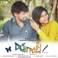Rao Gari Pilla Movie Poster
