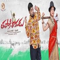 Tupaki Ramudu Naa Songs
