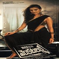 Where Is The Venkatalakshmi Naa Songs