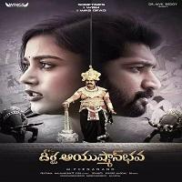 Deerga Aayushmanbhava Naa Songs Download