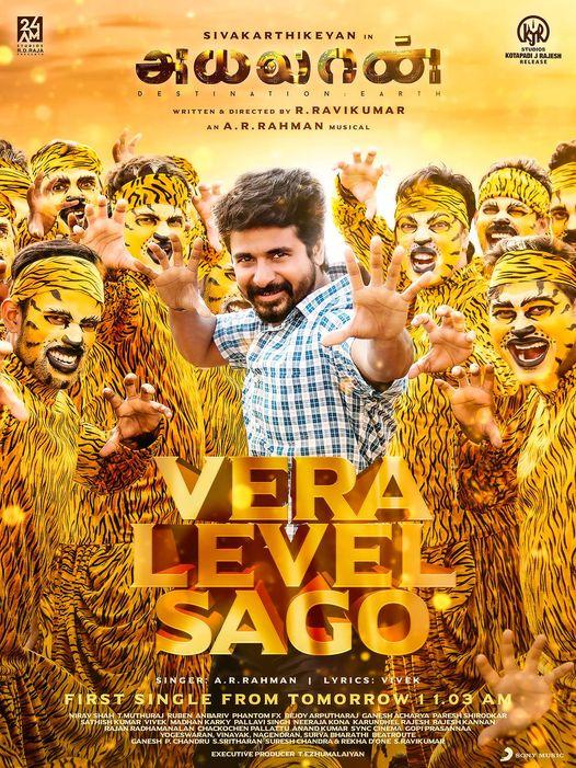 Vera Level Sago song download