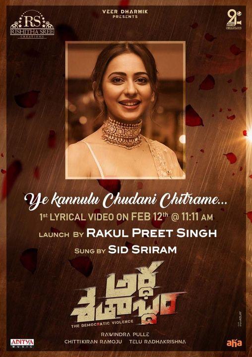 Ye Kannulu Chudani Chitrame Telugu Mp3 Songs Download